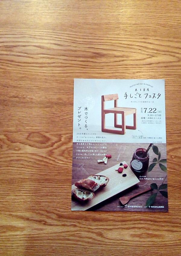 7/22 手しごとフェスタ